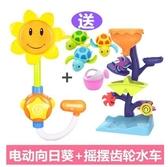 寶寶洗澡玩具兒童寶寶戲水玩具女孩男孩嬰幼兒電動向日葵噴水花灑A10