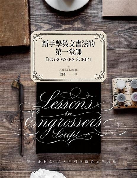新手學英文書法的第一堂課:Engrosser's Script
