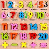 數字母男女孩寶寶木質拼圖兒童早教益智拼板積木玩具1-2-3-4-5歲 免運費