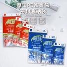 【珍昕】厚口PE密實袋 密封收納袋 S/M/L 兩種款式 (長約14-27cmx寬約16-28cm)/夾鏈袋/密封袋