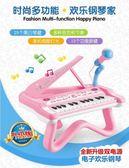 兒童電子琴玩具小鋼琴可充電帶麥克風電子琴早教1-3-5女孩音樂玩具『櫻花小屋』