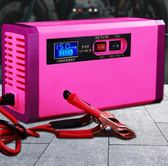 電瓶充電器汽車摩托車電瓶充電器12v40ah60ah100ah干水電池自動識別通用 貝芙莉