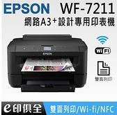 EPSON WorkForce WF-7211 網路高速A3+設計專用印表機