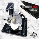 嘉義現貨-全自動泡茶機 快煮壺電茶壺電水壺 全自動上水電熱水壺