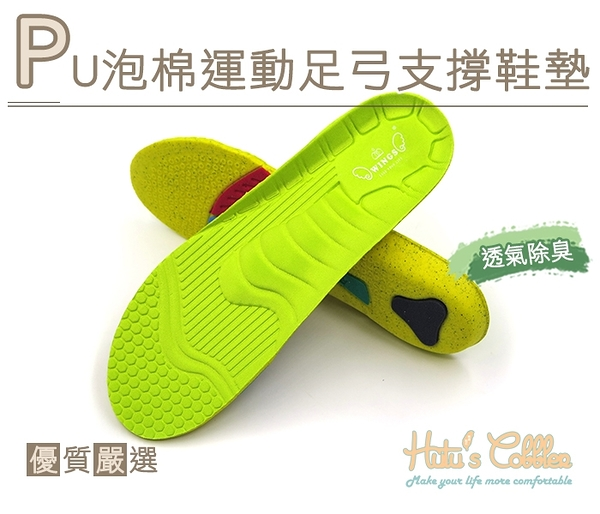 鞋墊.鞋材.PU泡棉運動足弓支撐鞋墊.S/M/L【鞋鞋俱樂部】【906-C162】