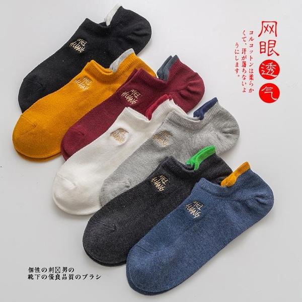 襪子男短襪透氣