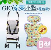 GIO Ice Seat 超透氣推車汽座涼爽墊-B型【佳兒園婦幼館】