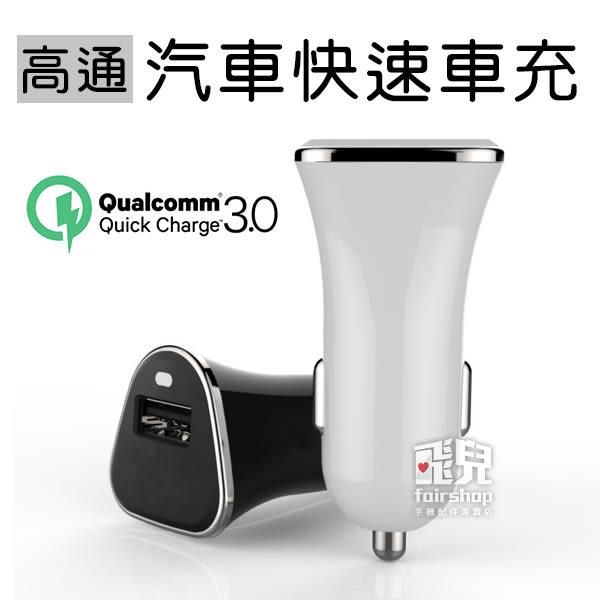 【飛兒】安全又方便!YHC-R44Q 高通 QC3.0 汽車快速車充 車用 USB 充電器 車充 快充 快速充電器 45