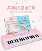 兒童電子琴女孩鋼琴話筒 初學者可彈奏嬰兒寶寶益智3-6歲音樂玩具 LX 夏洛特