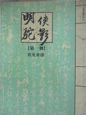 【書寶二手書T1/武俠小說_BWL】明駝俠影(一)_司馬紫煙