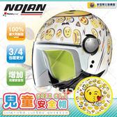 [中壢安信]義大利Nolan GREX G1.1 FANCY 親吻 愛心 小孩專用 童帽 兒童 3/4罩 安全帽 表情