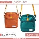 Plain-me 側背包 PM旅行小包 隨身小包 多功能側背包 斜背包 COP3008 得意時袋