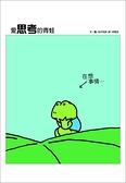 (二手書)愛思考的青蛙