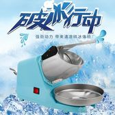 碎冰機商用奶茶店刨冰機家用小型電動壓冰打冰機雙刀制冰沙機 YXS