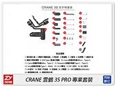 Zhiyun 智雲 雲鶴 CRANE 3S Pro 專業套裝 三軸穩定器 穩定器 雲台(公司貨)