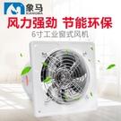排風扇 排氣扇油煙排風扇廚房牆壁6寸窗式換氣扇衛生間管道抽風機強力 印象家品