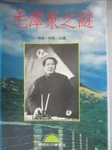 【書寶二手書T2/傳記_OFH】毛澤東之謎_曉峰 / 明軍