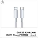 【機樂堂】本系列 iPhone充電線 PD快充 100公分 2.4A 數據線 傳輸線 智能 快充線