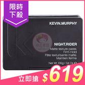 KEVIN.MURPHY 暗夜騎士(100g)【小三美日】塑型土 原價$660