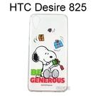 SNOOPY空壓氣墊軟殼 [慷慨] Desire 825 / Desire 10 Lifestyle 史努比【正版授權】
