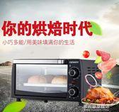 電烤箱電烤箱家用迷你小烤箱烘焙多功能全自動多莉絲旗艦店YYS    220V