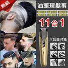 【 免運】多功能11合1 修容刀 電動剪 修鼻毛機 兒童 理髮器 刮鬍刀 父親節【A18】