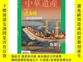 二手書博民逛書店罕見中華遺產雜誌2020年3月Y363191