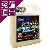 EILITE 潔淨洗車精2 0L 【免運直出】