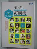 【書寶二手書T1/傳記_ISE】她們好厲害-台灣之光18位女科學家改變世界_楊泰興