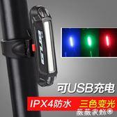 單車尾燈 GUB山地自行車 死飛夜騎USB充電尾燈 兒童車滑板車LED警示燈M-38 薇薇家飾