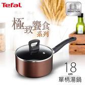 【Tefal 法國特福】極致饗食系列18CM不沾單柄湯鍋 (加蓋/電磁爐適用)