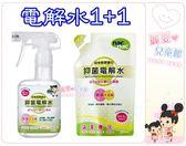 麗嬰兒童玩具館~日本原裝進口-麗嬰房Nac Nac 抑菌電解水(1噴劑+1補充包)