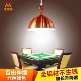 簡約拉伸吊燈麻將升降燈單頭 餐廳吧台棋牌室檯球室燈鋁燈罩 DF