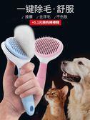 擼貓神器 狗毛梳子擼貓毛專用針梳寵物梳毛器泰迪金毛大型犬梳毛刷狗狗用品 玩趣3C