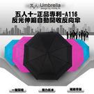 五人十專利正品 自動開收反向傘 反折傘 ...