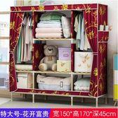 雙人衣櫃 簡易實木布藝簡約現代經濟型組裝牛津布 LR2553【野之旅】TW