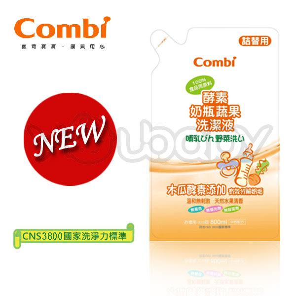 康貝 Combi 酵素奶瓶蔬果洗潔液補充包800ml