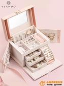 首飾盒精致手飾品戒指耳環項鏈大容量收納盒歐式高檔奢華超級品牌【桃子居家】