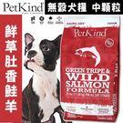 【培菓平價寵物網】PetKind》野胃 天然鮮草肚狗糧 香鮭羊 25磅