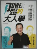 【書寶二手書T9/勵志_KKP】Power錕的大人學_李錫錕