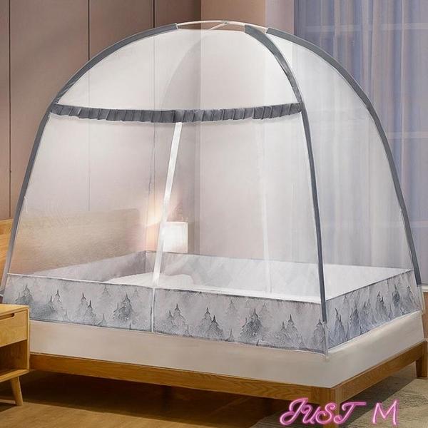 免安裝蚊帳無需支架 可折疊蒙古包家用1.5m全封閉拉鏈式1.2米紋帳LX JUST M