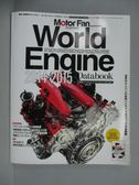 【書寶二手書T6/雜誌期刊_ZCE】MotorFan_World Engine Databook 2014-2015_日