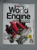 【書寶二手書T8/雜誌期刊_ZCE】MotorFan_World Engine Databook 2014-2015_日