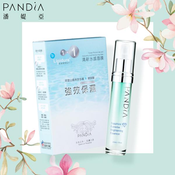 【Pandia潘媞亞】水感淨白明星組(2件組)