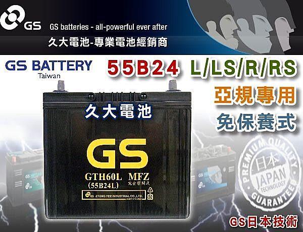 ✚久大電池❚ GS 統力 汽車電瓶 免保養式 GTH 55B24RS 46B24RS 適用 汽車電池