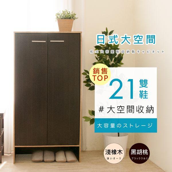 【Hopma】日式雙門六層鞋櫃 C-H2120