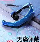 藍芽耳機高顏值單耳無線藍芽耳機掛耳式半不入耳式小型運動跑步超長待機續航開車 快速出貨