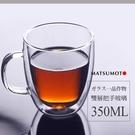 [拉拉百貨]帶把手 350ml 雙層玻璃杯 真空保溫杯 保溫隔熱杯 高硼矽耐熱杯 生日 禮品