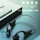蛇怪J20 骨傳導藍牙耳機 5.0無線運動耳機 掛式雙耳 記憶鈦合金骨傳導