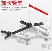 引體向上器墻體上壁單杠家用室內單雙杠沙袋架子鍛煉健身器材 京都3C YJT